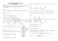 2019年天津卷理數高考試題精校版(含答案)A3版