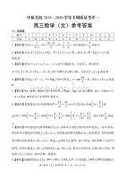 中原名校2019-2020學年下學期質量考評高三數學(文科)答案+全解全析