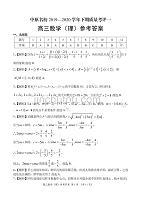 中原名校2019-2020學年下學期質量考評高三(理科)數學答案+全解全析
