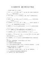 九年级数学第26章整章水平测试12(通用).pdf