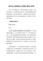 高中生入党积极分子思想汇报范文参考.doc