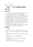 """《識字3 """"貝""""的故事》教學設計(部編版小學二年級下冊語文)"""