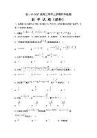 黑龍江省牡丹江市第一高級中學2020屆高三上學期開學檢測數學(理)試題含答案