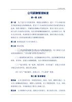 中小民营公司薪酬与绩效管理制度(指引版)