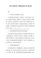 """学校""""春季开学""""新型肺炎防控工作方案2篇"""