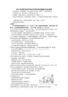 2019年武漢市初中畢業生學業考試道德與法治試1