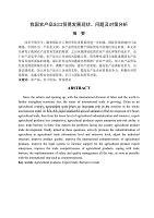 我国农产品出口贸易发展现状问题及对策分析