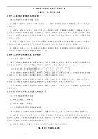 中國近代史大綱課后習題答案.docx