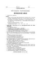 2020福建高三理科綜合下冊畢業班質量檢測理綜試題卷(含答案)
