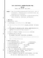 廣東東莞市2019—2020八年級語文上冊初二聯考語文期末考試卷(無答案)