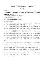 云南省曲靖市第二中学2020届高三二模语文试题(原卷版)