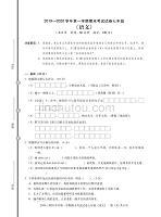 廣東東莞市2019—2020七年級語文上冊初一聯考語文期末考試卷(無答案)