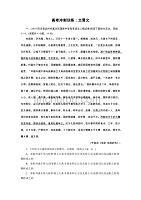 高考语文《文言文阅读》冲刺训练03