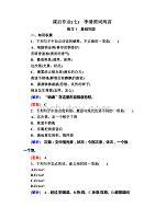 2019-2020學年人教版高中語文必修四課后作業:李清照詞兩首