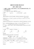 江西省南康中学2020届高三上学期第五次月考数学(理)试题(解析版)