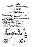 2020年1月份福州市九年級化學上冊初三期末試題卷(無答案)