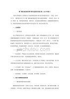 推廣隨機抽查規范事中事后監管的實施方案(2020年修訂)