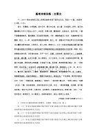 高考语文《文言文阅读》冲刺训练04