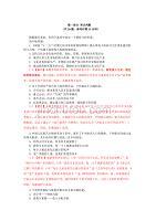 2013國考行測真題解析完整版