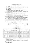 不銹鋼管焊接技術總結