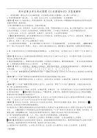 贵州省事业单位考试真题《公共基础知识》与答案解析(已编辑_可直接打印哦)
