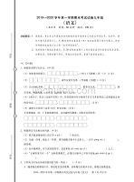 廣東東莞市2019—2020九年級語文上冊初三聯考語文期末考試卷(無答案)