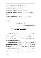 靖州財政局專題片解說詞1
