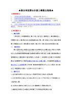 (售后服务)吴江市住房公积金办事服务指南