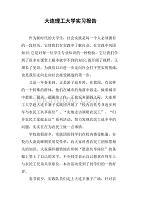 大连理工大学实习报告[范本]