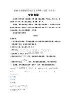 高考真题文科数学(天津卷含解析)