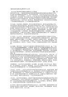 5篇新冠肺炎调研讲话精神学习心的得_