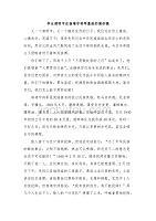 學生清明節在楊靖宇將軍墓前的演講稿