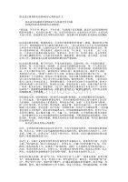 阻擊武漢病毒肺炎疫情800字心得體會的作文