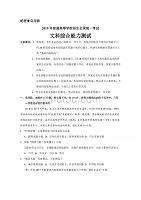 高考真题文科综合(全国卷Ⅰ含答案)