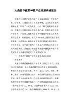 大通县中藏药种植产业发展调研报告[范本]