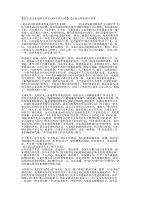 【抗击武汉新冠肺炎作文1500字作文5篇】武汉抗击肺炎感人的故事