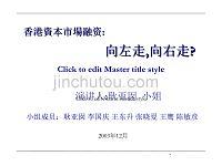 中國企業如何利用香港資本市場融資(PPT 17頁)