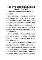 (2篇)關于新型冠狀病毒感染的肺炎疫情防控工作的講話