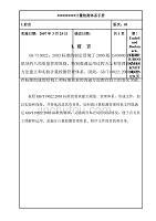 福州某汽车公司过程审核记录计量检测体系手册