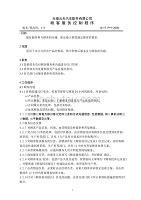 福州某汽车公司顾服务控制程序