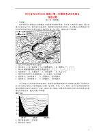 四川省内江市高三地理上学期第一次模拟考试试题