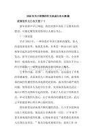 2020骞村�充�������浣���璇磋�寸�借。澶╀娇5绡�