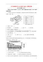 四川省棠湖中学高三地理二诊模拟试题