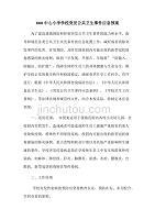 XXX中心小学学校突发公共卫生事件应急预案
