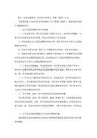 关于实施《上海市劳动合同条例》若干问题的通知(二)