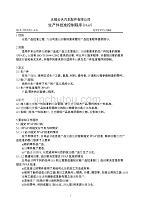 福州某汽车公司过程审核记录生产件批准控制程序