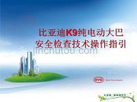 比亞迪新能源汽車K9B高壓用電器維保(2013年客戶版)