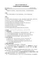 福州某汽车公司过程审核产品要求的确定与评审控制程序