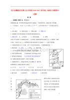 四川省攀枝花市第十五中学校高二地理下学期期中试题