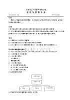 福州某汽车公司过程审核记录实验室质量册
